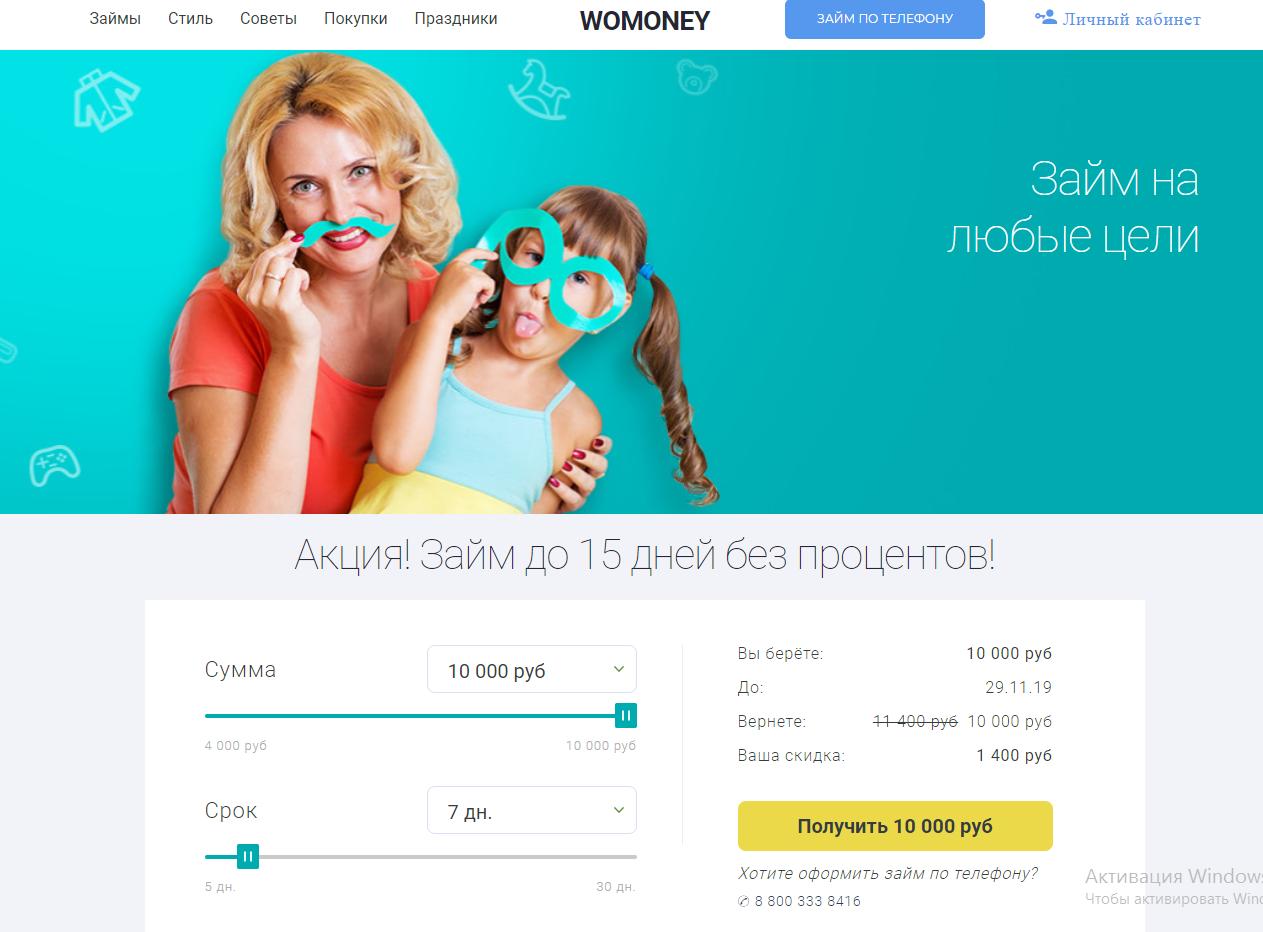 Займы в Womoney