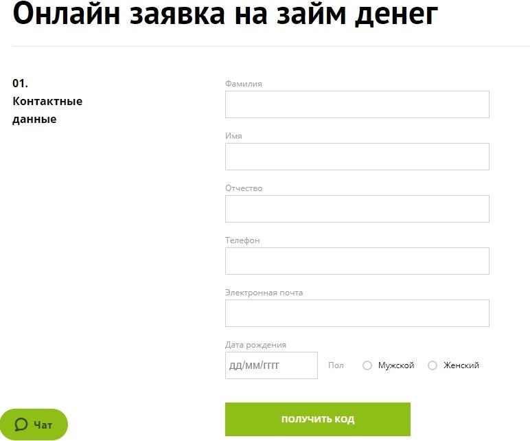 Регистрация в CreditPlus