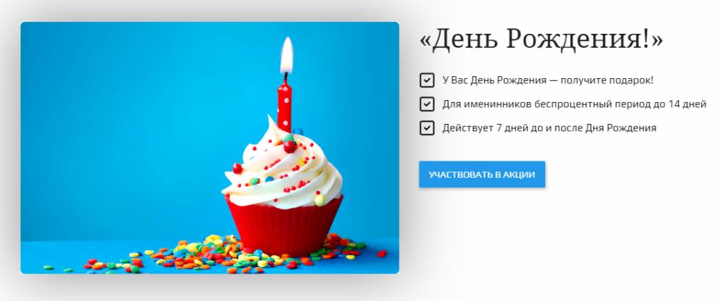 Акция в день рождения