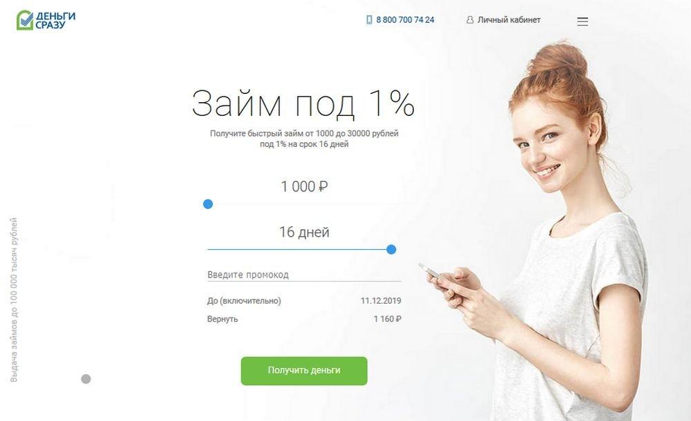 Главная страница сайта МФК «Деньги сразу»