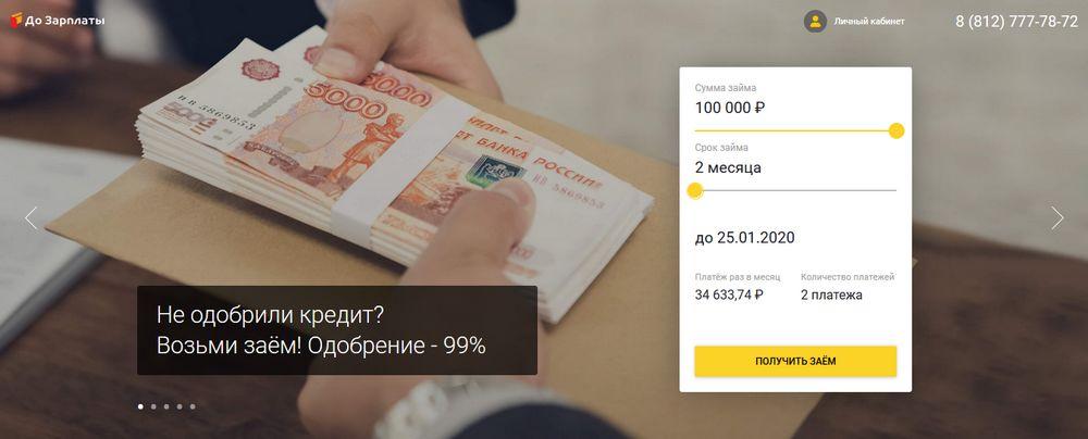 МФК «До зарплаты» - главная страница