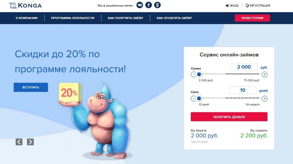 ООО МФК «Конга»