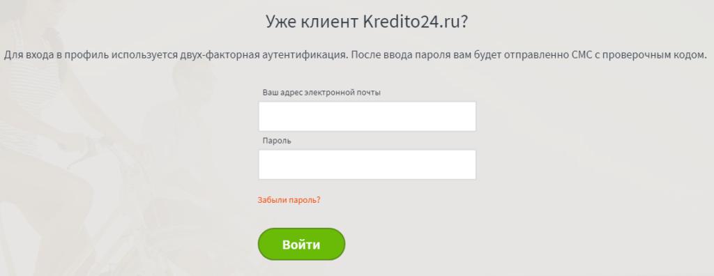 личный кабинет кредито24
