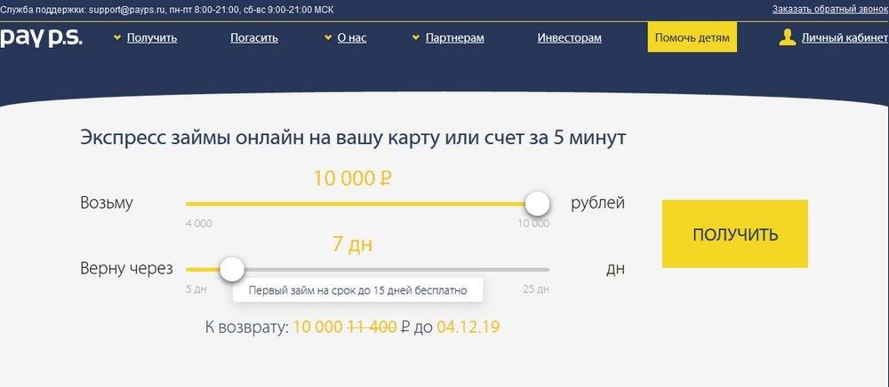 МФК Pay P.S.