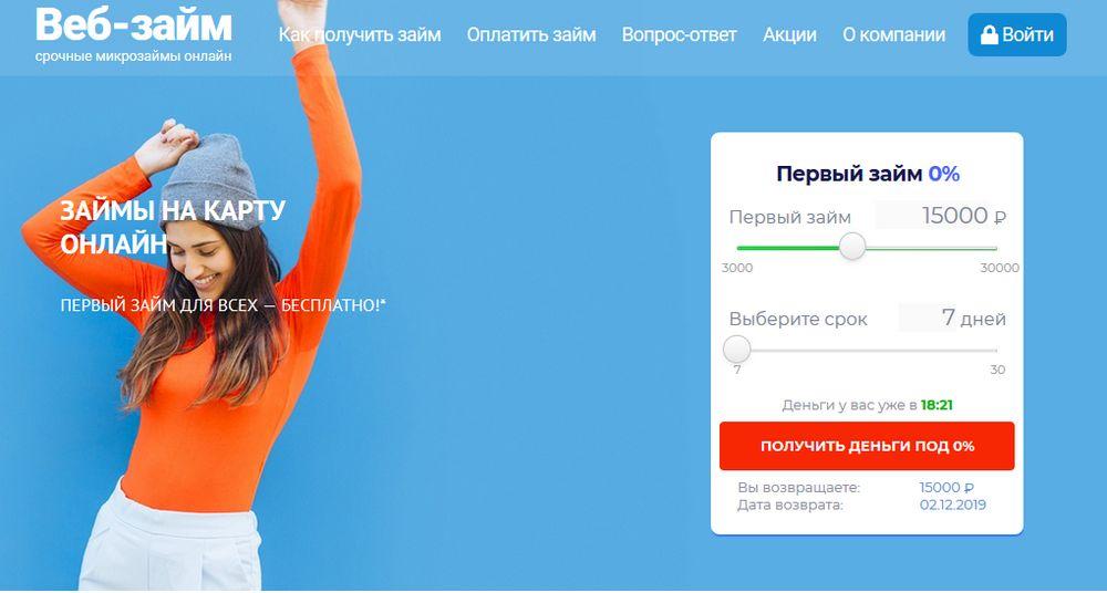 «Веб-займ» - главная страница