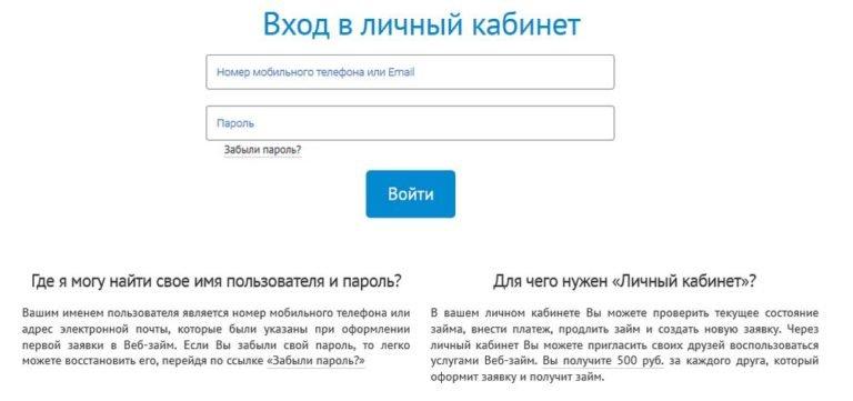 веб займ личный кабинет
