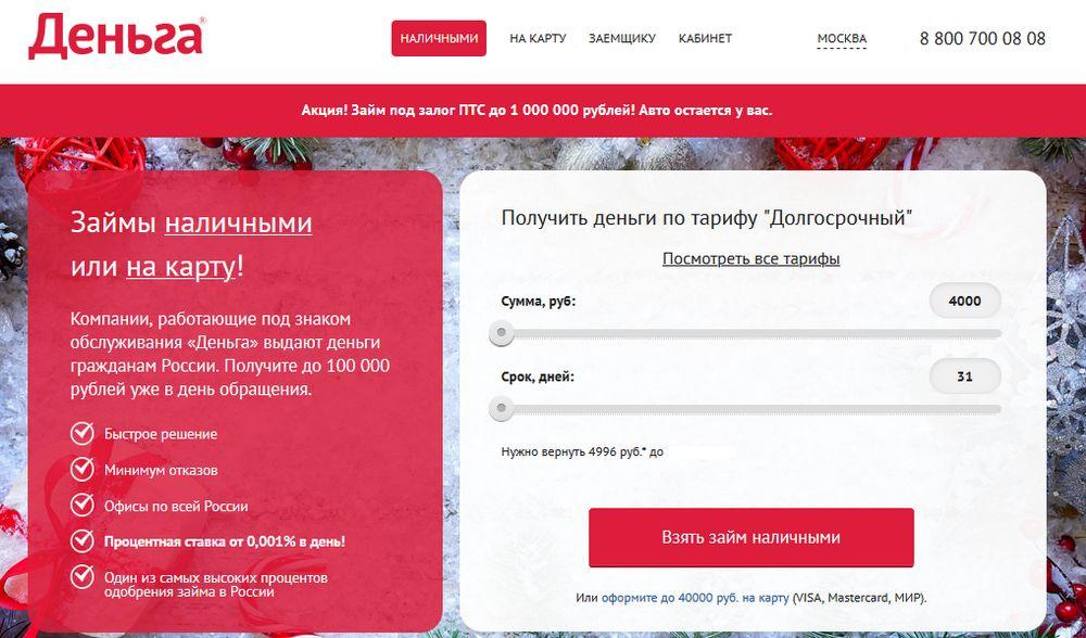 Онлайн заявка на заем