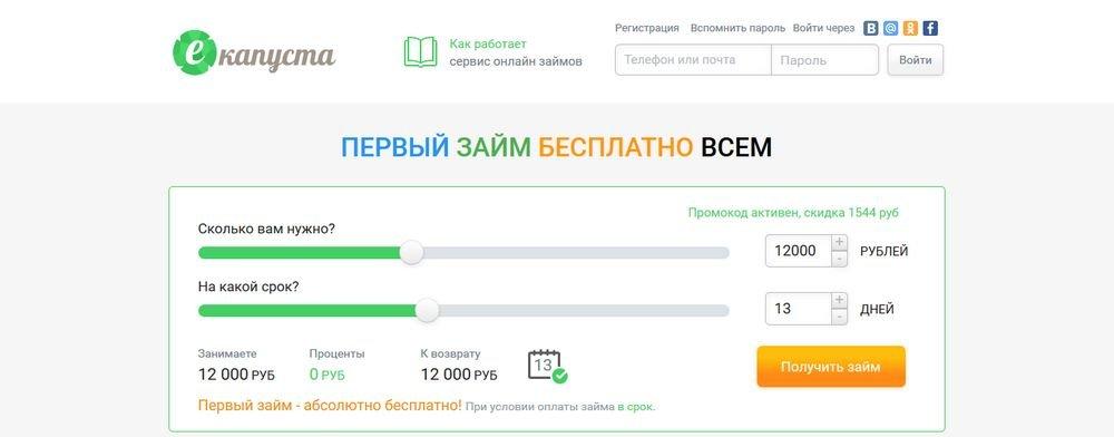 Подача заявки насайте еКапуста