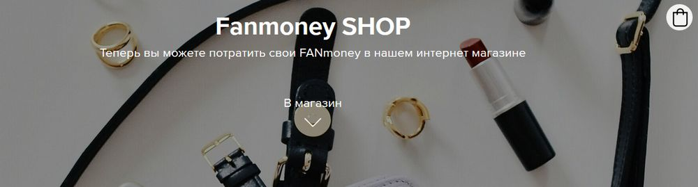 FanMoney Shop