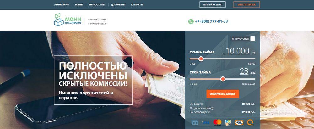 Мани на диване - заявка на кредит