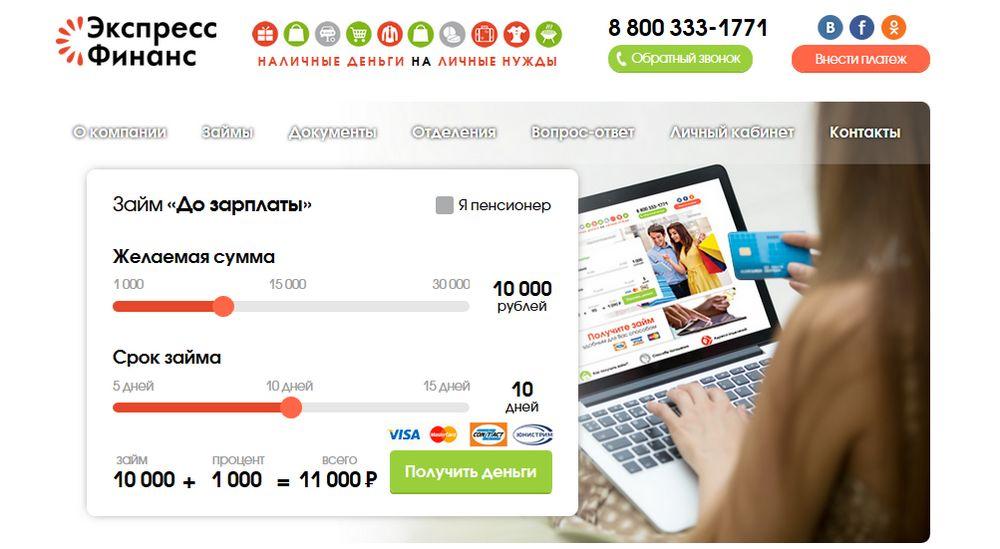 Онлайн заявка на заем Экспресс Финанс
