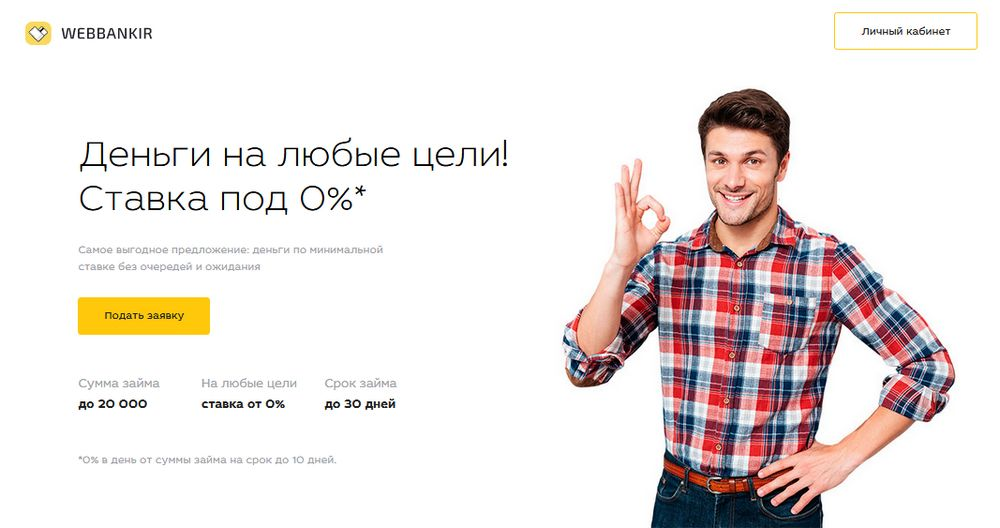 Webbankir - займы от 0%