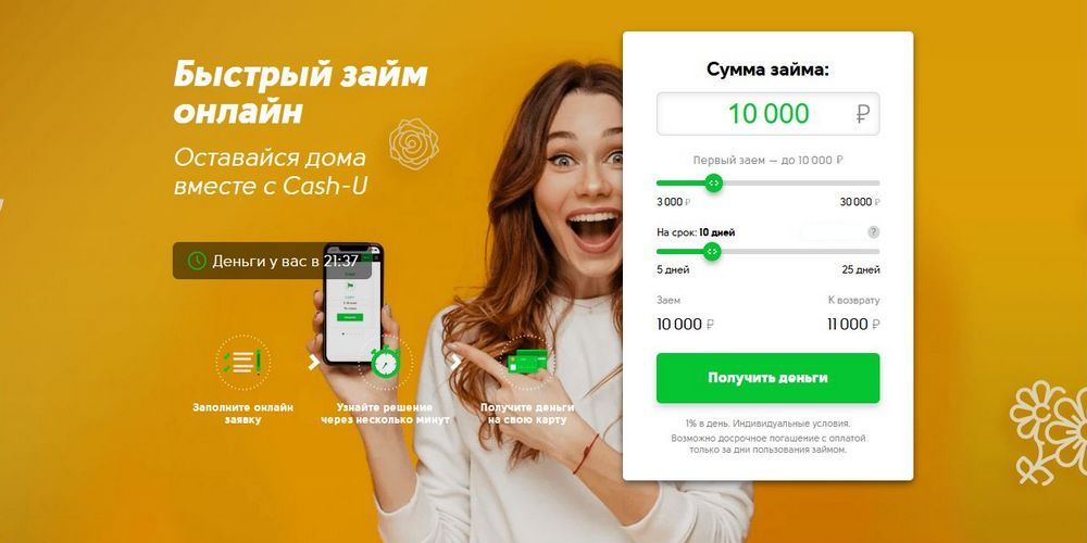 Главная страница МФК Cash-U
