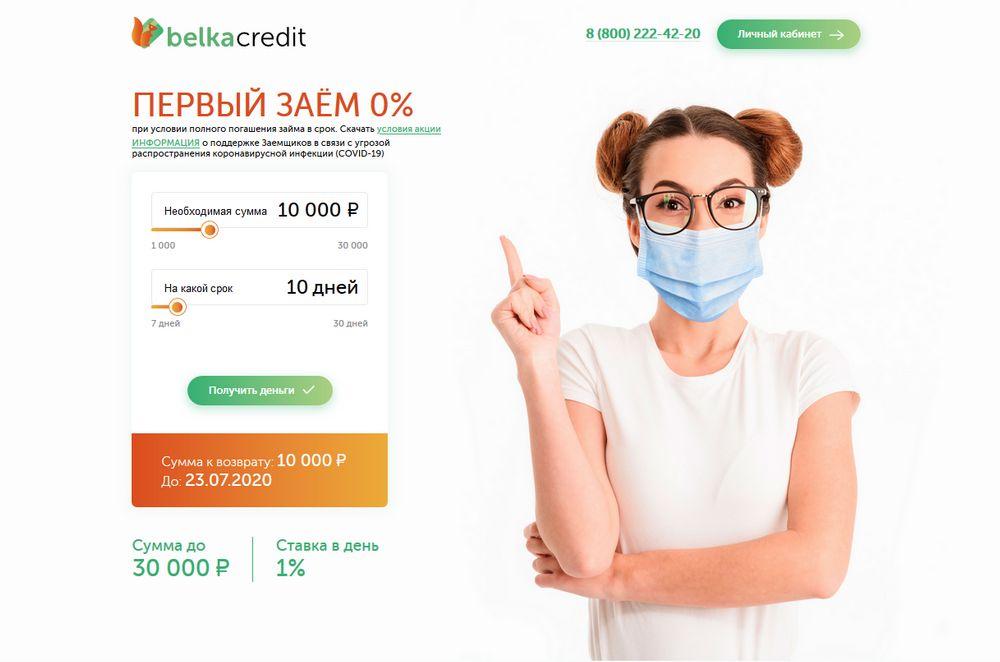 Займ Белка Кредит под 0%
