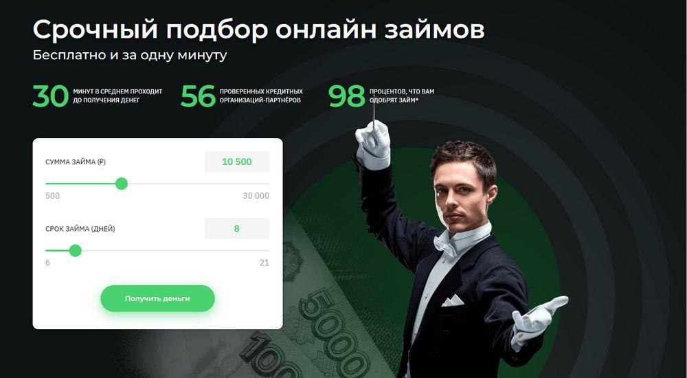 CashAdvisor - главная страница сайта