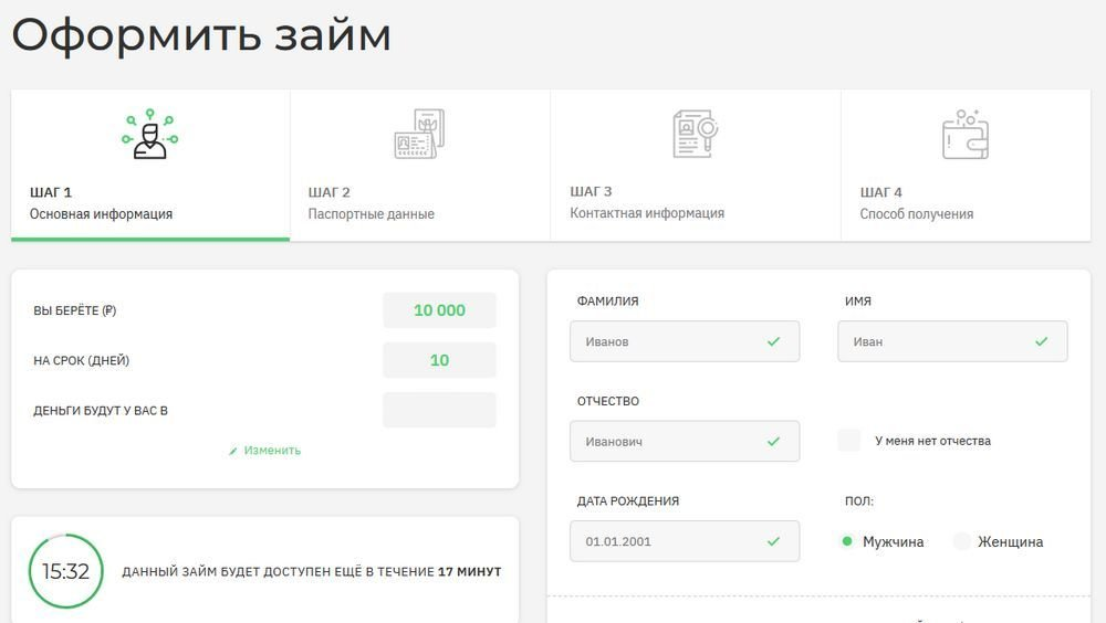 Регистрация и подача заявки на займ в CashAdvisor