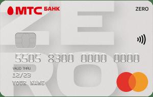 MTS Zero CC - Народный рейтинг кредитных карт
