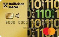 raiffeisen 110 dney1 - Народный рейтинг кредитных карт