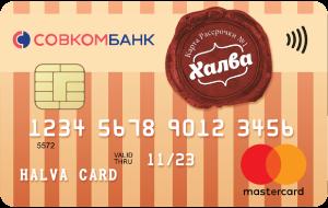 sovkombank halva - Народный рейтинг кредитных карт