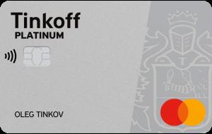tinkoff platinum - Народный рейтинг кредитных карт