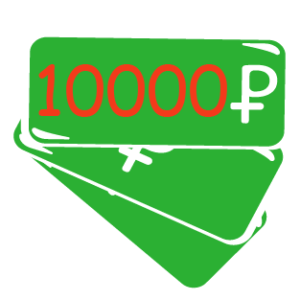 Займы 10000 рублей без отказа