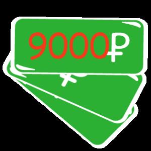 Займы 9000 рублей на карту