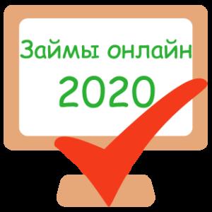 все займы онлайн 2020 года