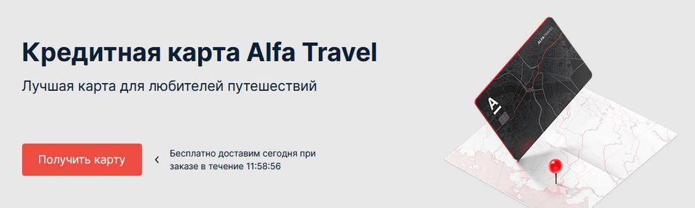 Оформить онлайн кредитную карту «Alfa Travel»