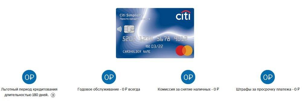Просто кредитная карта Ситибанка - заказать онлайн