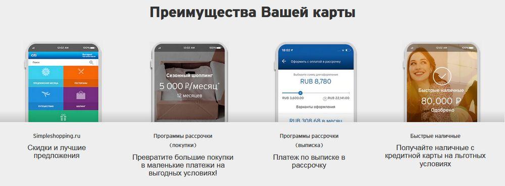 Все преимущества Просто кредитной карты Ситибанка