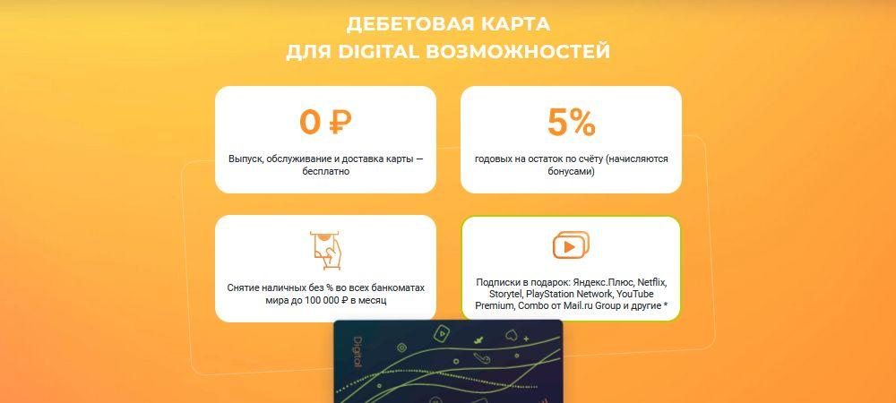 Дебетовая карта «Digital» - карта цифровых возможностей