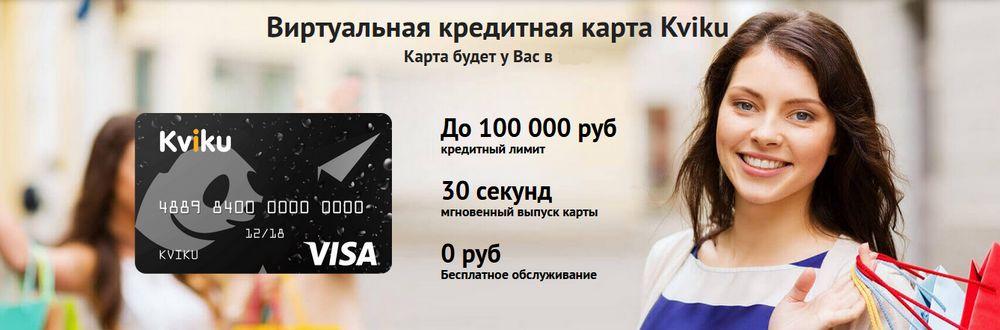 Оформить виртуальную кредитную карту Kviku онлайн за 30 секунд