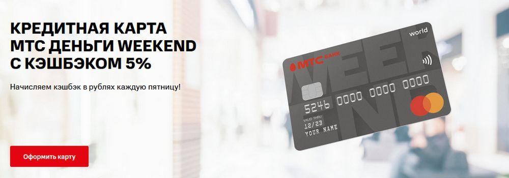 Подать заявку на кредитную карту «Деньги Weekend»