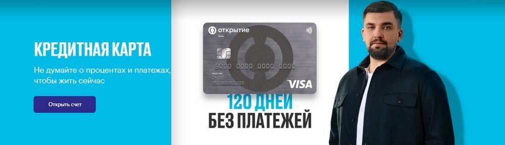 Кредитная карта 120 дней без платежей банка Открытие