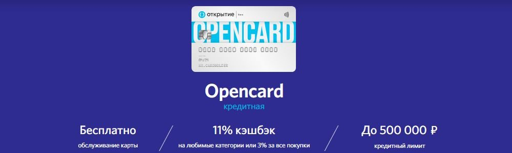 Кредитная карта «Opencard» - оформить онлайн