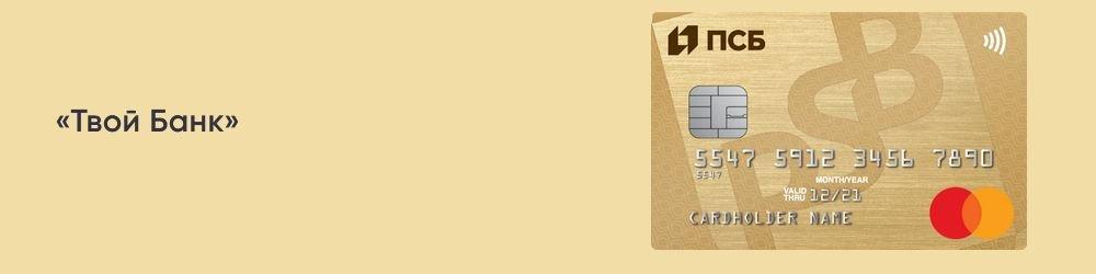 Дебетовая карта «Твой банк»: все операции без комиссии