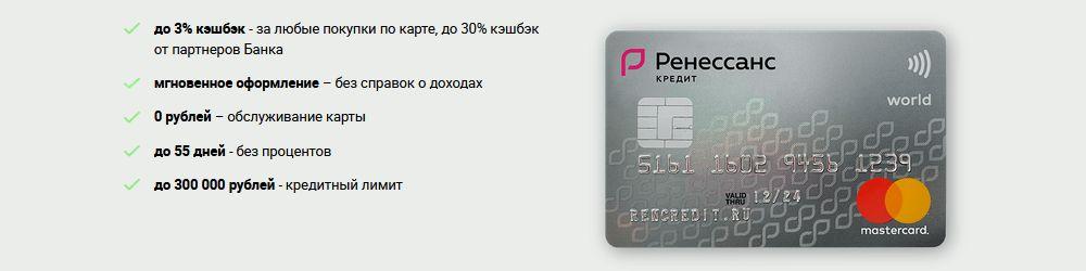 Кредитная карта 365 Ренессанс Кредит - заказть онлайн