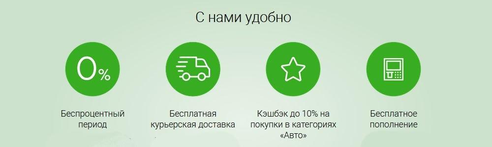 Преимущества кредитки «Drive 365» Ренессанс Кредит банка