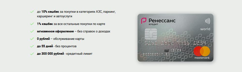 Тарифы кредитной карты «Drive 365» Ренессанс Кредит банка