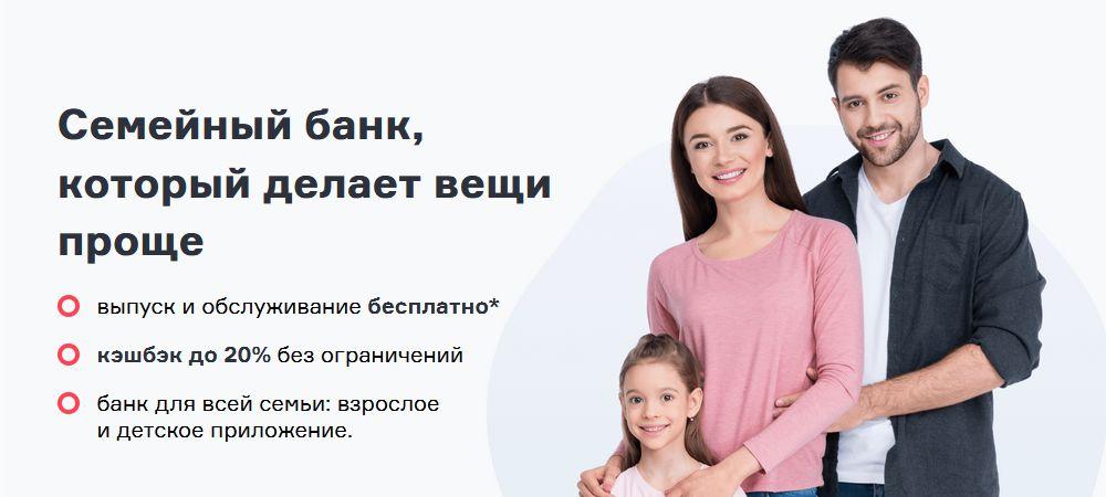 Дебетовая карта «Свой круг» для всей семьи