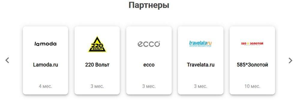 Бонусные предложения по карте «Халва» от партнеров банка