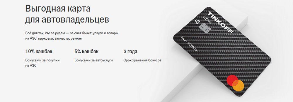 Кредитная карта Тинькофф «Drive» для автомобилистов
