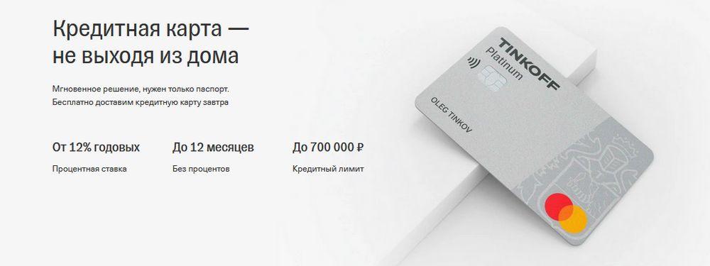 Кредитная карта Тинькофф «Platinum» - оформить не выходя из дома