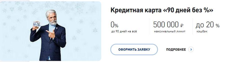 Кредитная карта Банка Восточный - подать заявку онлайн