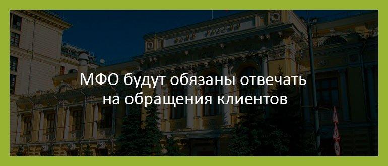 ЦБ РФ