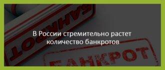 Увеличение числа банкротов в РФ