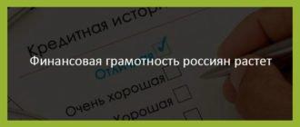 Россияне стали чаще проверять кредитную историю