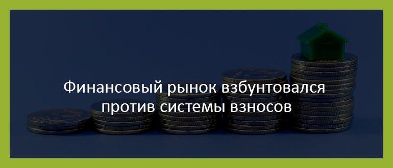 Финансовый рынок взбунтовался против системы взносов