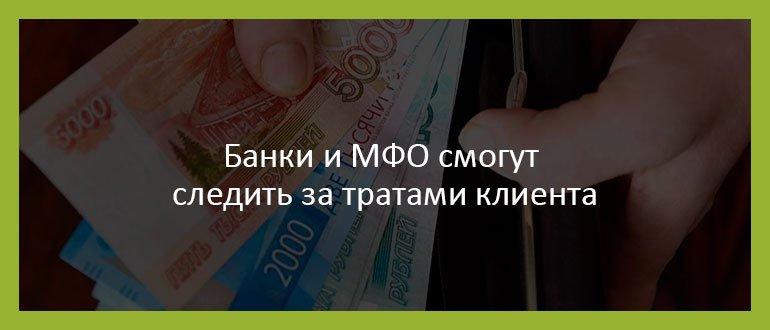 Банки и МФО смогут следить за тратами клиента