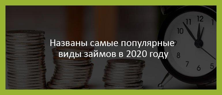 Самые популярные виды займов в 2020 году